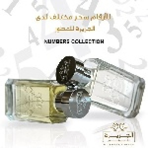 Al Jazeera Perfumes - No 3, Number collection