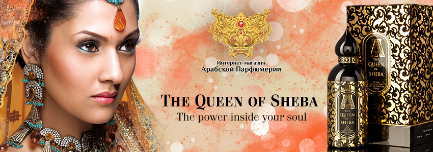 Парфюмерная вода The Queen of Sheba (Attar Collection)